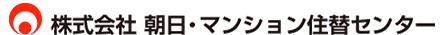 株式会社朝日・マンション住替えセンター