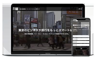 東京短期賃貸